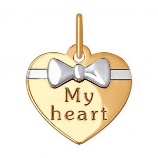 Золотая подвеска сердечко Мое сердце фото