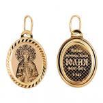 Золотая нательная икона Святая Юлия