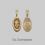 Золотая подвеска иконка Екатерина Св