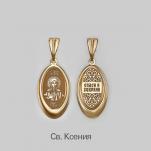 Золотая подвеска иконка Ксения