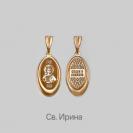 Золотая подвеска иконка Ирина Св