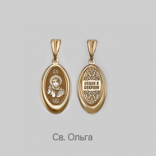 Золотая подвеска иконка Ольга Св