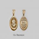 Золотая подвеска иконка Варвара Св