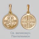 Золотая иконка Святой Пантелеймон