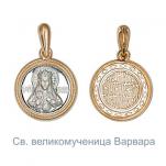 Золотая иконка Святая Великомученица Варвара