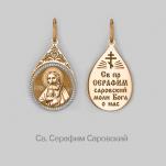 Золотая икона Серафим Саровский