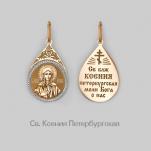 Золотая икона Ксении Петербургской