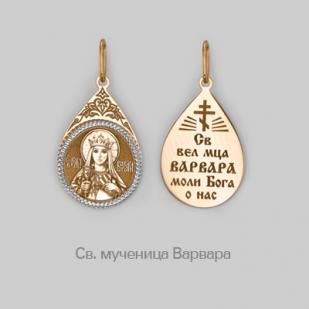 Золотая иконка Святой Варвары