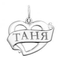 """Подвеска с именем """"Таня"""""""