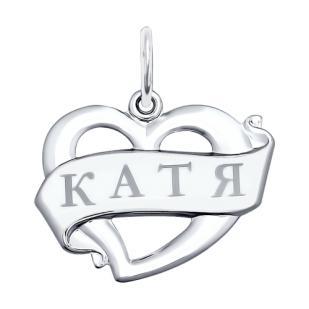 "Кулон с именем ""Катя"""
