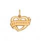 """Золотая подвеска с именем """"Вероника"""""""