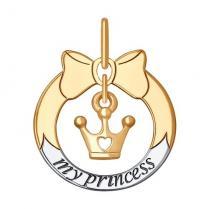 Золотая подвеска Моя принцесса